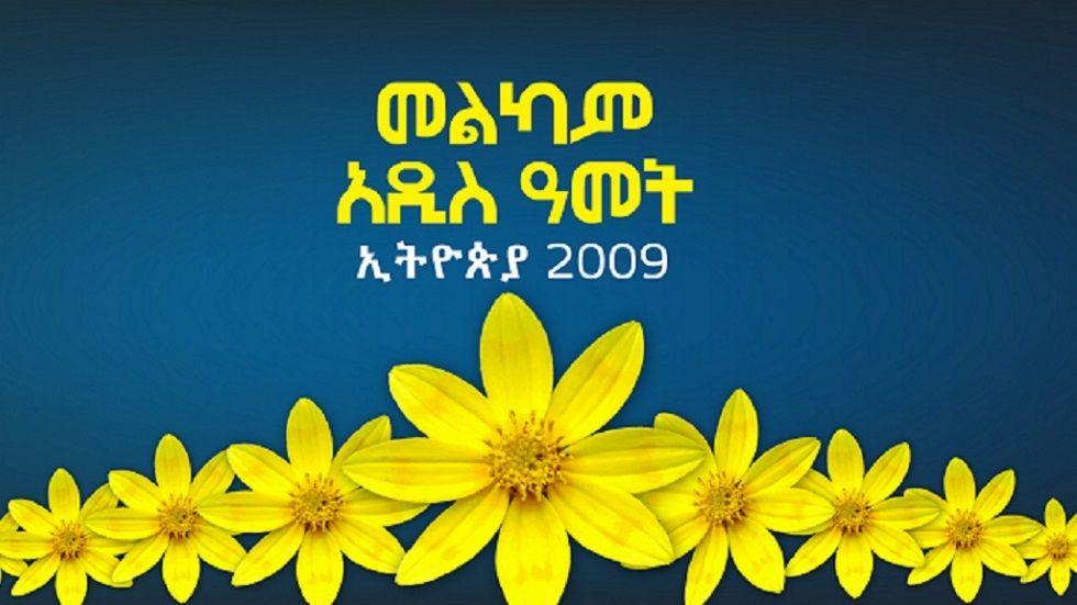 Ethiopia New Year